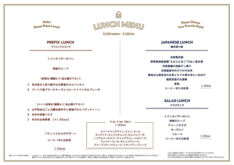 lunchcoursejul2_%e3%83%9a%e3%83%bc%e3%82%b8_1