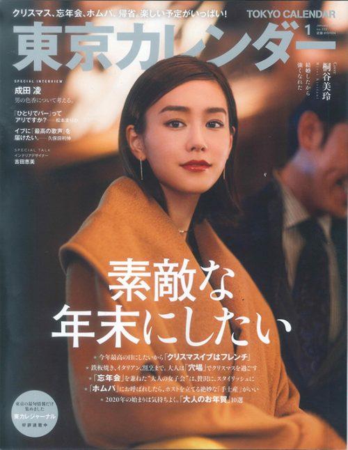 tokyocalender202001